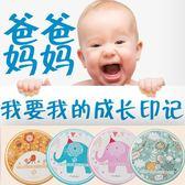 寶寶手足印泥手腳印手印泥永久紀念品嬰兒兒童新生兒百天滿月禮物WY