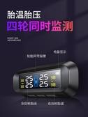 汽車胎壓監測器內置外置通用輪胎檢測儀無線太陽能高精度胎壓監測 快速出貨