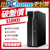 【買貴退差價】Acer電腦 VX4660G i3-8100/8G/1T/W10P 商用電腦