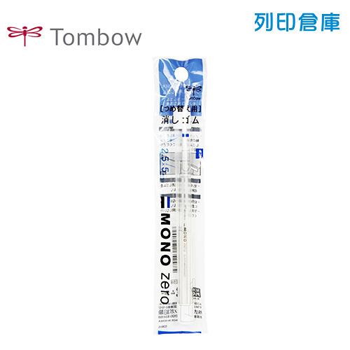 TOMBOW 蜻蜓牌 MONO ZERO ER-KUS 角型自動橡皮擦芯 1包/2入 1個