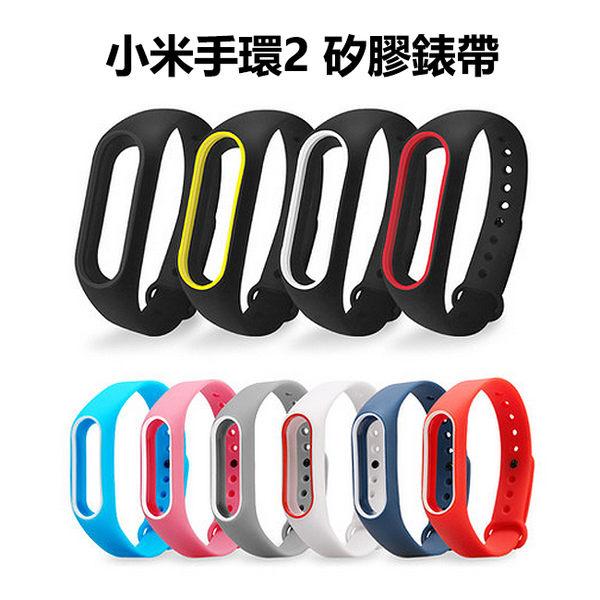 小米 手環2 雙色矽膠錶帶 矽膠 手腕帶 防水 親膚 替換帶 防丟 手錶帶 彩色 腕帶 智能錶帶 光感版