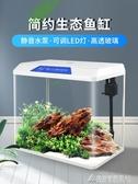 生態養魚熱帶魚金魚缸小型水族箱免換水桌面創意家用客廳懶人透明220V 酷斯特數位3c YXS