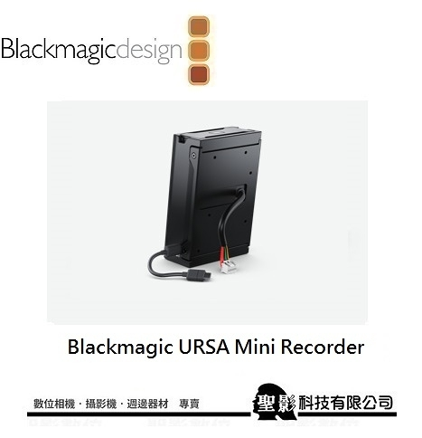 【BMD】Blackmagic URSA Mini Recorder 迷你錄音機 【公司貨】