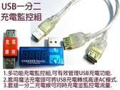 [富廉網] UB-374 USB一分二充電測試組