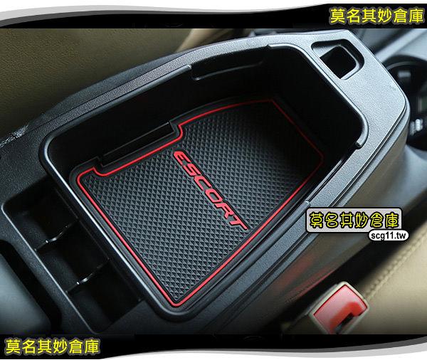 莫名其妙倉庫【SG004A 中央扶手盒(單槽)】單層 加大收納 附防滑墊 紅 福特 Ford 17年 Escort