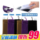 手機袋 絨布袋 手機絨布袋 5吋 6吋 雙層絨布套 手機套 保護套 收納袋 手機收納 三色 尺寸可選