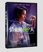 【停看聽音響唱片】【DVD】借來的100天