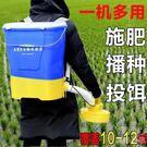 電動施肥器顆粒后背式農用撒肥機魚塘投料機龍蝦投食神 優尚良品YJT
