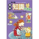 《幼福》←圖解知識小百科(彩色精裝書)