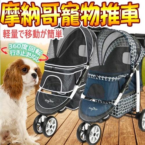 📣此商品48小時內快速出貨🚀》Gen7pets》摩納哥時尚好看寵物推車101.6x55.9x104.1cm