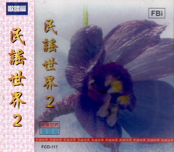 民謠頌 17 民謠世界 二 CD (音樂影片購)