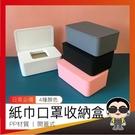 現貨 桌面收納盒 帶蓋濕巾盒 塑料濕紙巾盒 防塵口罩盒 歐文購物