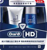 歐樂B專業護齦雙管牙(1組)