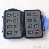 內存卡收納盒 LE-16存儲卡包手機卡 TF 多卡收納包  檸檬衣舍