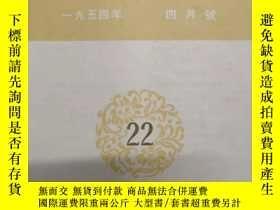 """二手書博民逛書店《中國語文罕見1954 22》兩種詞兒和三個連寫標準、""""的""""字是"""
