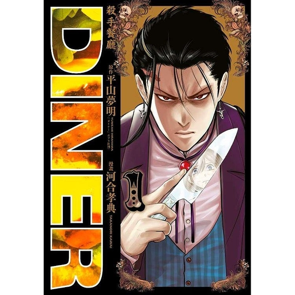 DINER殺手餐廳(01)
