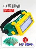 電焊眼鏡自動變光防強光翻蓋燒焊工專用氬弧焊變色護目鏡  【快速出貨】