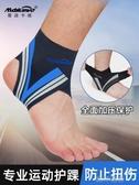 護腳踝套 護踝男運動扭傷薄款跑步籃球護腳踝綁帶固定女專業腳腕關節保護套