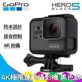 免運【台閔公司貨~非水貨】GoPro HERO 5 BLACK 極限運動攝影機 拍攝 4K影片【黑色旗艦款】防水設計