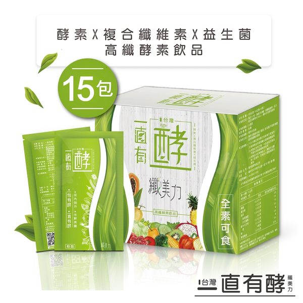 【纖美力】一直有酵 - 高纖酵素飲品(熱帶水果口味)(15包/1盒)