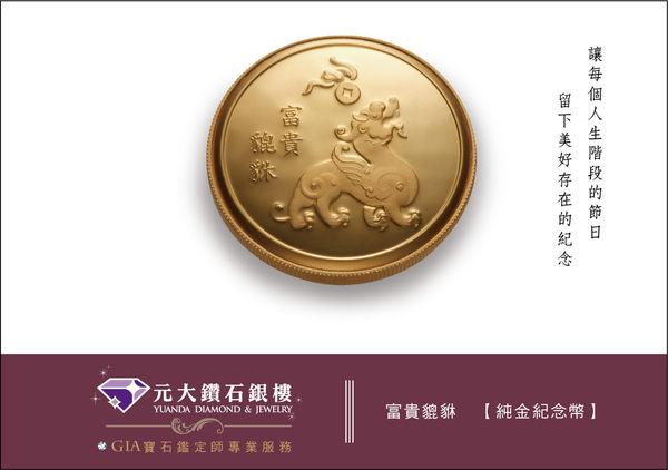 ☆元大鑽石銀樓☆【極致工藝‧品質保證】『富貴貔貅』純金紀念幣*送禮收藏、擺件*