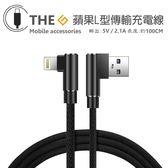 THE G 蘋果 ios Lightning L型 彎頭 遊戲線 高速耐拉 傳輸充電線 100cm iPhone iPad iPod