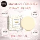 摩達客SKIN-氣質白潤珍珠皂 潔顏皂洗面皂美容皂 肌膚清潔保養