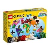 【南紡購物中心】【LEGO 樂高積木】Classic 經典基本顆粒 - 環遊世界11015