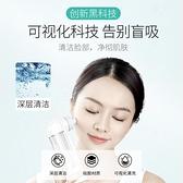 吸黑頭神器家用電動美容導入儀器氣泡吸出臉部去小洗臉毛孔清潔面 快速出貨