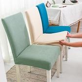 降價兩天 北歐簡約彈力椅子套罩布藝家用連體餐桌座椅套通用酒店飯店餐廳