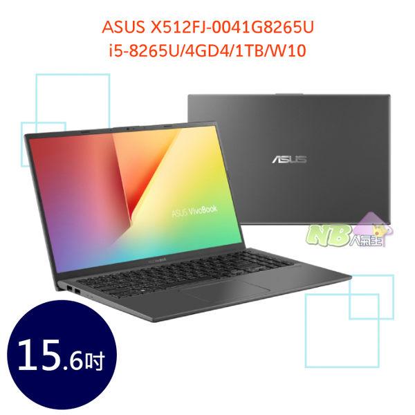 ASUS X512FJ-0041G8265U 15.6吋 ◤刷卡◢ VivoBook 15 筆電 (i5-8265U/4GD4/1TB/W10)