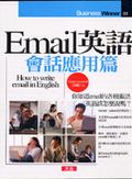 二手書博民逛書店《EMAIL英語會話應用篇-BUSINESS WINNER 03
