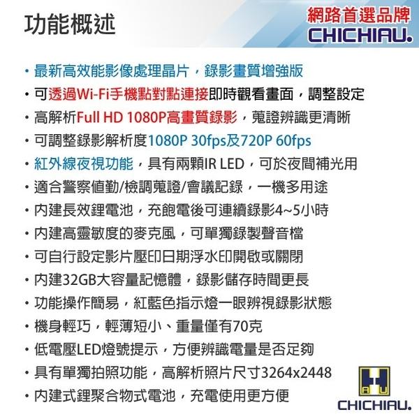 HD 1080P WIFI超廣角170度防水紅外線隨身微型密錄器(32G)
