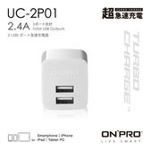 【ONPRO】UC-2P01 雙USB輸出 電源充電器  5V/2.4A 冰晶白
