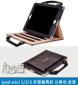 【妃航】iPad mini 1/2/3 手提 瘋馬紋 公事包 相框 休眠 支架 皮套 保護套 保護殼 皮套