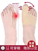 分趾器 矯正器母拇指外翻大腳骨足指頭女腳型神器糾正兒童可以穿鞋  【全館免運】