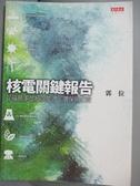 【書寶二手書T4/科學_OCK】核電關鍵報告-從福島事故細說能源、環保與工安_郭位