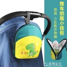 嬰兒掛車包-嬰兒推車掛包寶寶背奶包保溫迷你小包短途掛包奶瓶開水輕便攜帶包 花間公主