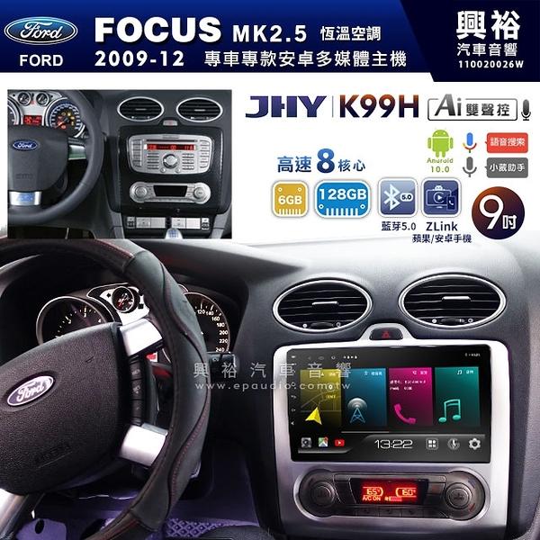 【JHY】2009~12年FORD FOCUS MK2.5恆溫空調專用9吋K99H安卓機*導航+ZLlink*高速8核6+128G