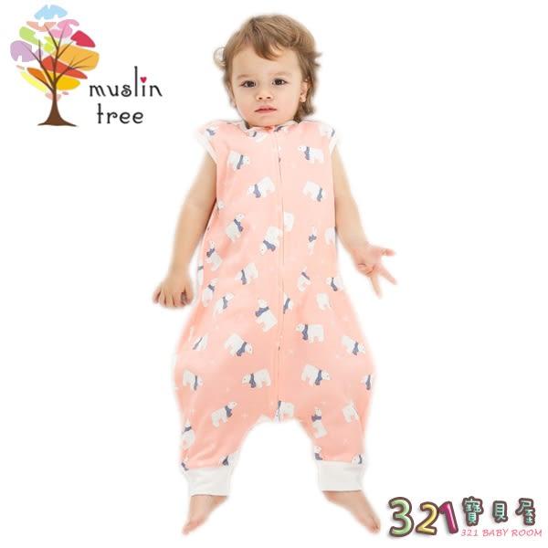 Muslin tree兒童分腿睡袋嬰兒紗布防踢被-321寶貝屋