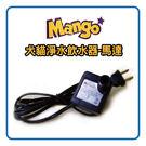 力奇】Mango 犬貓淨水飲水器-馬達 -210元(L123B12)