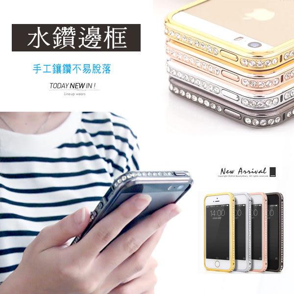 鋁製外框不脫色 超薄 0.7mm 質感 金屬 水鑽 邊框 iPhone 4 4S 5 5S 手機殼 保護套