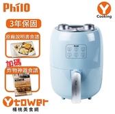 【飛樂Philo】 K10健康免油氣炸鍋【楊桃美食網】