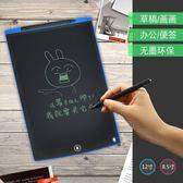 繪畫板 液晶寫字板12寸8.5寸可擦手寫板兒童涂鴉畫板留言板電子小黑板