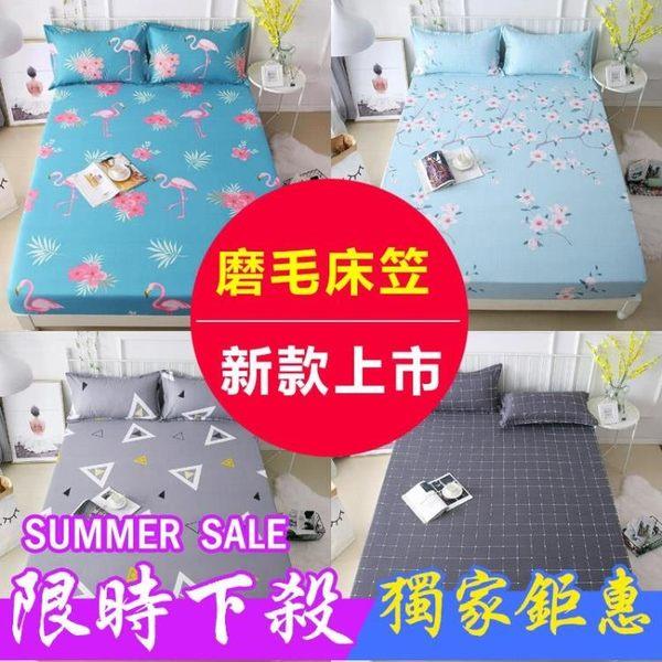 床包組單人床罩床墊床罩床笠單件保護套防塵罩床墊套可拆卸 【快速出貨八折】