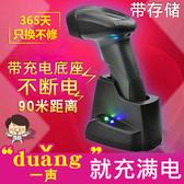 掃碼槍 無線掃描槍激光超市收銀快遞專用二維碼有線掃碼器儀掃碼槍 亞斯藍