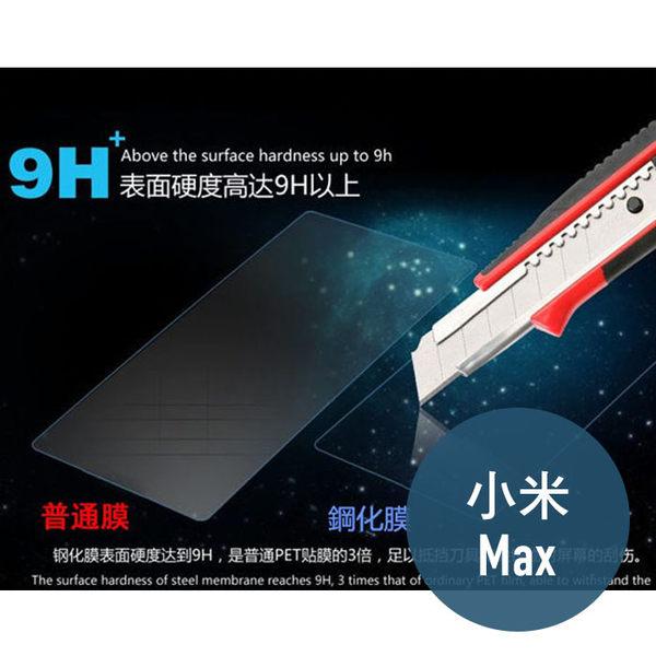 Xiaomi 小米 MAX 鋼化玻璃膜 螢幕保護貼 0.26mm 鋼化膜 2.5D弧度 9H硬度 玻璃貼 防爆 防刮