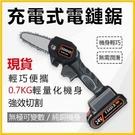【現貨】36V鋰電電鏈鋸 鋰電電鋸 0.7KG超輕機身 充電式電動鋸 鏈鋸機 手持修枝鋸