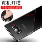 三星手機殼三星s8手機殼note8超薄S8 plus全包透明S9edge保護套矽膠 數碼人生