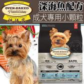 【zoo寵物商城】(免運)烘焙客Oven-Baked》成犬深海魚配方犬糧小顆粒5磅2.26kg/包